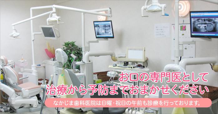 お口の専門医として療から予防までなかじま歯科医院におまかせください